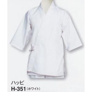 白衣 作務衣 サンペックス ハッピ S〜3L 調理 飲食 和風 H-351 seifukusimasenka