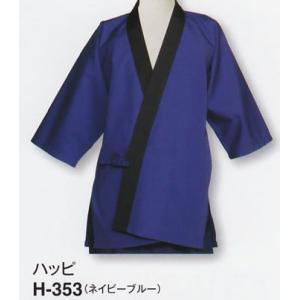 調理白衣 H353 作務衣 ハッピ サンペックス M〜LL |seifukusimasenka