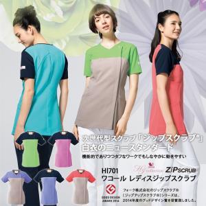 医療白衣 ワコール(wacoa) HIコレクション HI701 レディスジップスクラブ S〜3L