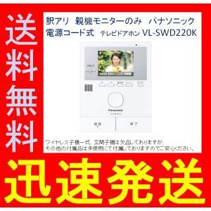 訳アリ 親機モニターのみ パナソニック  電源コード式 テレビドアホン VL-SWD220K  ワイ...