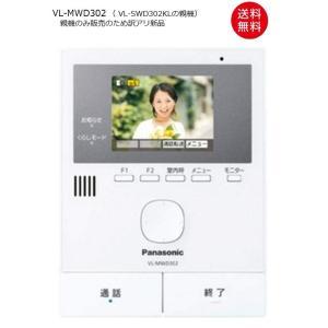 在庫有り Vl Swd302kl Vl Wd613 どこでもドアホン 録画機能付 カメラ付玄関子機 1台 ワイヤレスモニター子機 2台 Vl Swd302klset2 でんきサロンまてりある 通販 Yahoo ショッピング