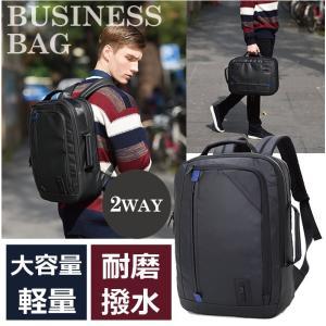 ビジネスリュック ビジネスバッグ メンズバッグ  出張 旅行...