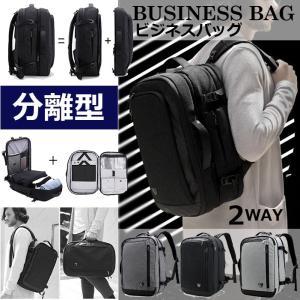 ビジネスバッグ  2WAY ビジネスリュック メンズバッグ 分離型 手提げ 大容量 撥水加工 出張 ...