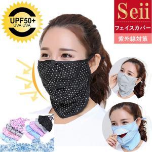 フェイスカバー ネックウォーマー ネックガード UVカット UVマスク マスク 日焼け防止 日よけマ...