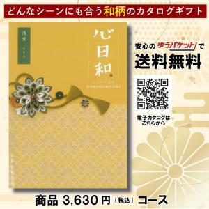 チョイス・カタログギフト3240円コース 計272ページ約1220アイテム 電子カタログ閲覧可|seijitsu