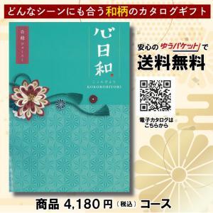 チョイス・カタログギフト3780円コース 計260ページ約920アイテム 電子カタログ閲覧可|seijitsu