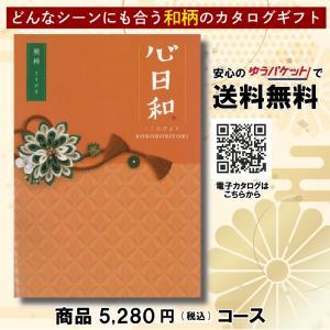 チョイス・カタログギフト4860円コース 計280ページ約1220アイテム 電子カタログ閲覧可|seijitsu