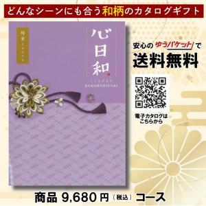 チョイス・カタログギフト8640円コース 計200ページ約770アイテム 電子カタログ閲覧可 seijitsu