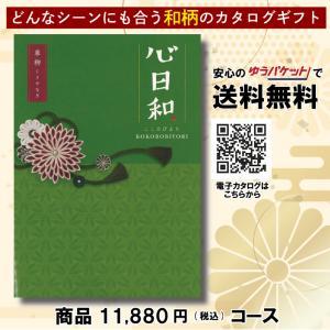 チョイス・カタログギフト11340円コース 計216ページ約910アイテム 電子カタログ閲覧可|seijitsu