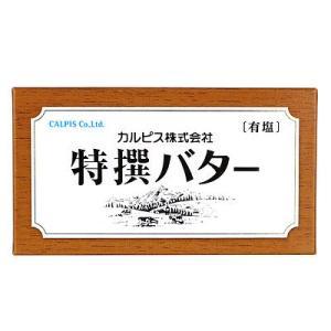 カルピス 特撰バター 有塩 450g
