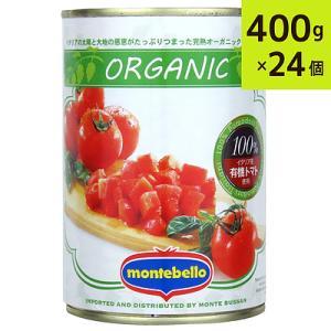モンテベッロ 有機ダイストマト 400g×24缶の関連商品3