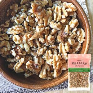 カリフォルニア産ハワード種のくるみ使用。渋みが少なくマイルドな味わいが特徴です。<br /&g...