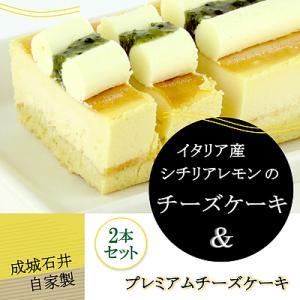 【送料込み】 成城石井自家製 イタリア産シチリアレモンのチーズケーキとプレミアムチーズケーキの2本セ...