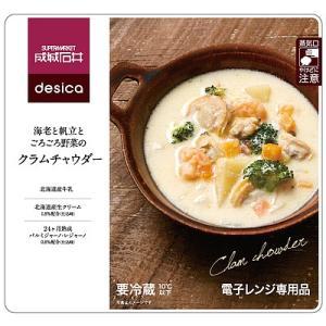 成城石井desica 海老と帆立とごろごろ野菜のクラムチャウダー 【冷蔵】 240g
