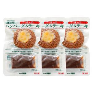 成城石井 ハンバーグ 【チーズ】 138g(固形量110g/ソース28g)×3個