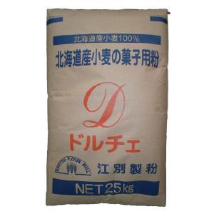 江別製粉/薄力粉 ドルチェ 25kg<小麦粉>