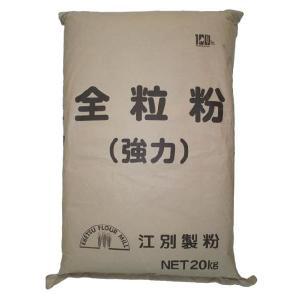 江別製粉/北海道産全粒粉 20kg<全粒粉>
