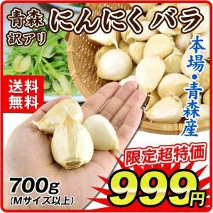 青森産 にんにく バラ(700g)Mサイズ以上 訳あり ご家庭用 ばら球 メール便 国華園 seikaokoku