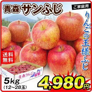 りんご 青森産 ご家庭用 サンふじ(5kg)13〜25玉 林檎 フルーツ 国華園|seikaokoku
