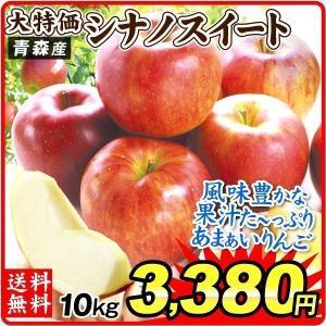 りんご 大特価 青森産 シナノスイート 10kg ご家庭用 送料無料 食品|seikaokoku