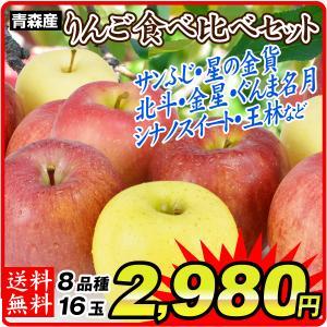 青森産 りんご食べ比べ8種16玉 国華園 りんご リンゴ|seikaokoku