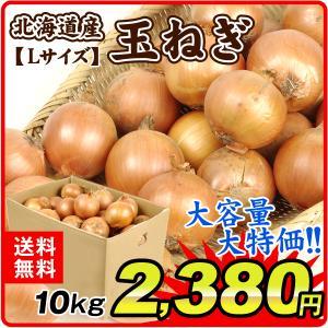 たまねぎ 北海道産 たまねぎ(10kg)Lサイズ 玉葱 ご家庭用 大量 野菜 国華園|seikaokoku