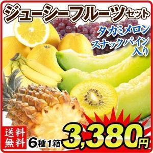 食品 ジューシーフルーツ6種セット 1組 果物 セット 送料無料