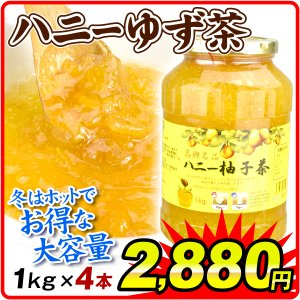 お茶 ハニー柚子茶(4本)1kg×4本 はちみつ 蜂蜜 国華園 seikaokoku