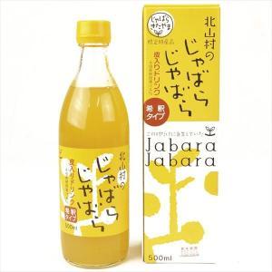 ジュース 飲料  じゃばらドリンク 500ml(2本) 和歌山 北山村 花粉症対策に 国華園 seikaokoku