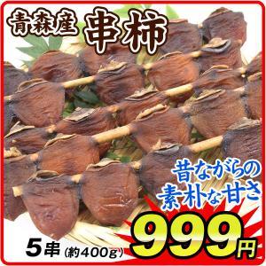 干し柿 青森産 串柿 5串入り (約400g) 妙丹柿 くしがき 干柿 国華園|seikaokoku
