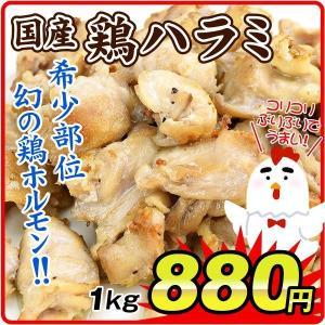 国産 鶏ハラミ 1kg 希少部位 ホルモン 宮城産 焼肉 はらみ 鶏肉 国華園 seikaokoku