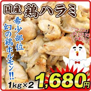 国産 鶏ハラミ 2kg(1kg×2) 希少部位 ホルモン 宮城産 焼肉 はらみ 鶏肉 国華園 seikaokoku