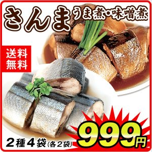 さんまのうま煮・みそ煮セット(2種×各2袋) サンマ 味噌煮  メール便 レトルト食品 ポイント消化 グルメ 食品 国華園|seikaokoku