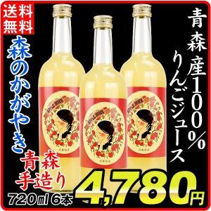 りんごジュース  もりのかがやき 果汁100% 青森産 (720ml×6本)1組 森の輝き 希少品種 手造り ギフト 飲料 国華園|seikaokoku