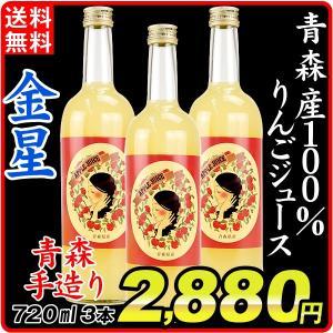 りんごジュース  金星 果汁100% 青森産 (720ml×3本)1組 きんせい 希少品種 手造り ギフト 飲料 国華園|seikaokoku