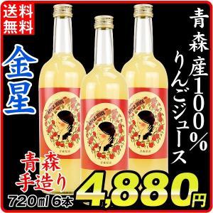 りんごジュース  金星 果汁100% 青森産 (720ml×6本)1組 きんせい 希少品種 手造り ギフト 飲料 国華園|seikaokoku