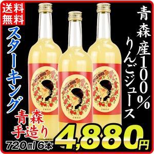 りんごジュース  スターキング 果汁100% 青森産 (720ml×6本)1組 希少品種 手造り ギフト 飲料 国華園|seikaokoku