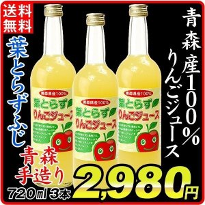 りんごジュース 葉とらずふじ 果汁100% 青森産(720ml×3本)1組 ふじ 希少品種 手造り ギフト 飲料 国華園|seikaokoku