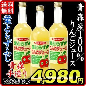 りんごジュース  葉とらずふじ 果汁100% 青森産 (720ml×6本)1組 ふじ 希少品種 手造り ギフト 飲料 国華園|seikaokoku