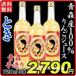 りんごジュース  とき 果汁100% 青森産 (720ml×3本)1組 希少品種 手造り ギフト 飲料 国華園|seikaokoku