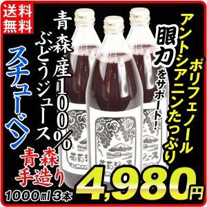 ぶどうジュース スチューベン 果汁100% 青森産 (1000ml×3本)1組 ぶどう ストレート果汁 手造り ギフト 飲料 国華園|seikaokoku