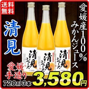 みかんジュース  清見 果汁100% 愛媛産 (720ml×3本)1組 きよみ 蜜柑 みかん ストレート果汁 手造り ギフト 飲料 国華園|seikaokoku