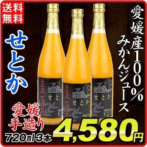みかんジュース せとか 果汁100% 愛媛産 (720ml×3本)1組 蜜柑 みかん ストレート果汁 手造り ギフト 飲料 国華園