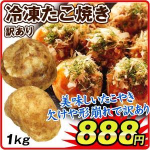 訳あり 冷凍 たこ焼き 1kg (1個約20g) 冷凍便 国華園 seikaokoku