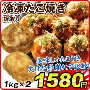 訳あり 冷凍 たこ焼き 1kg×2  (1個約20g) 冷凍便 国華園 seikaokoku