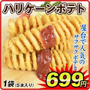 ハリケーンポテト 5本1袋 フライドポテト ポテト 屋台 おやつ パーティー 冷凍便 国華園 seikaokoku