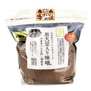 食品 兵庫産黒大豆入り味噌 2袋|seikaokoku