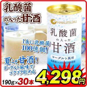 食品 乳酸菌の入った甘酒 30缶 国華園 seikaokoku