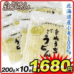 生うどん きねうち なつかし うどん 北海道小麦100% 200g 10袋|seikaokoku