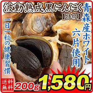 黒にんにく 青森産 ご家庭用 波動熟成黒にんにく バラ 200g 1袋 メール便 国華園